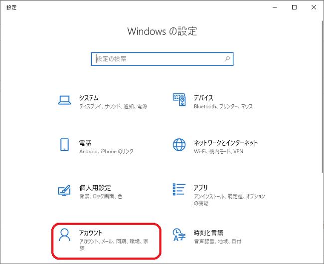Windows(設定 アカウント)