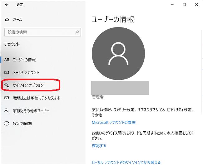 Windows(ユーザの情報 サインインオプション)