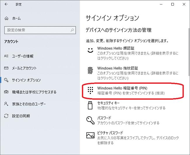 Windows(サインインオプション PIN)