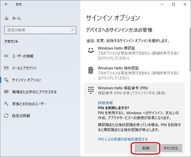 Windows(PIN削除 確認)