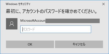 Windows(PIN削除 パスワード入力)