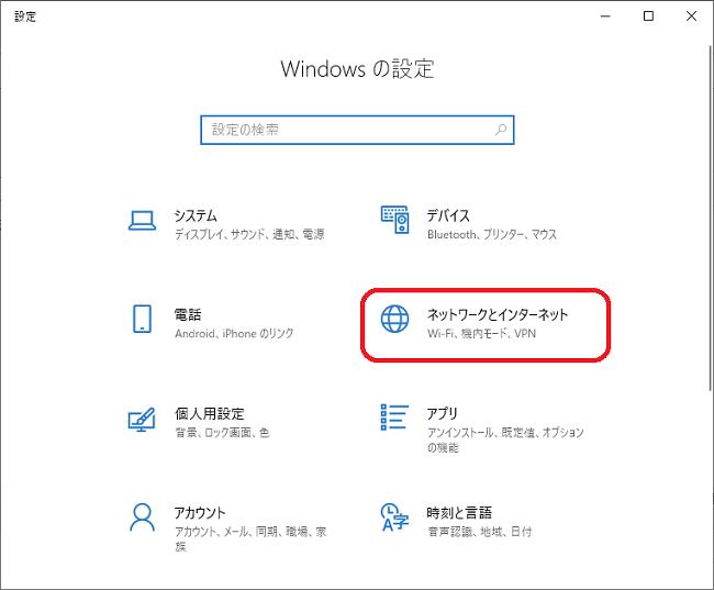 Windows(Windowsの設定 ネットワークとインターネット)