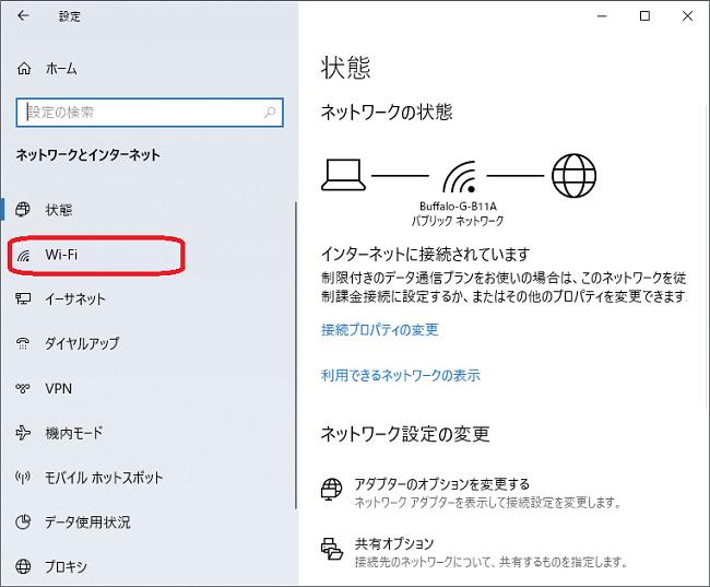 Windows(設定 Wi-Fi)