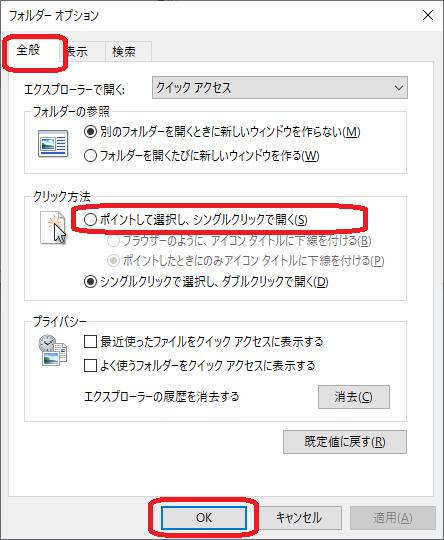 Windows(ポイントして選択し、シングルクリックで開く)