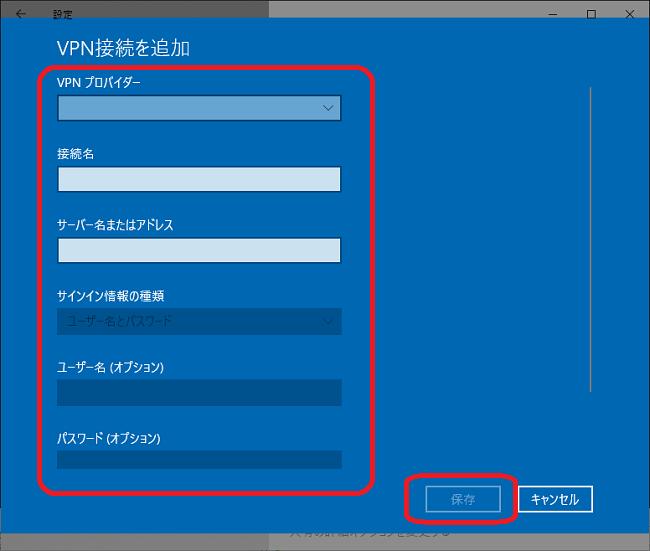Windows(VPN接続を追加画面)