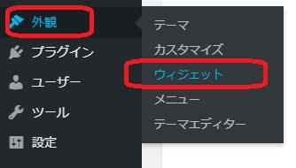 WordPress(外観⇒ウィジェット)