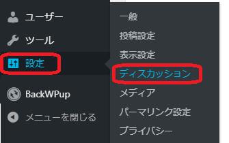 Wordpress(設定⇒ディスカッション)