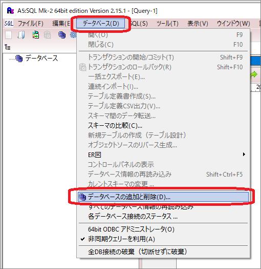 A5:SQL(データベースの追加と削除)