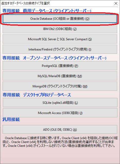 A5:SQL(追加するデータベースの接続タイプを選択 画面)