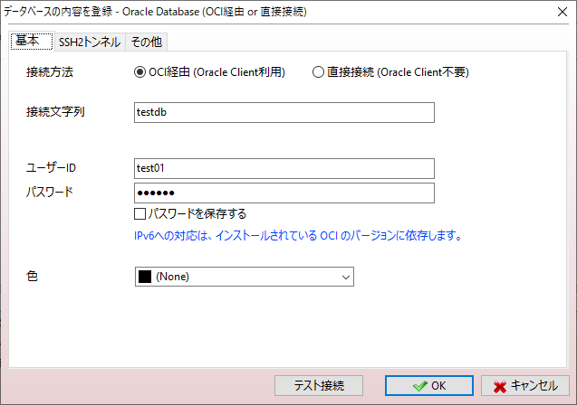 A5:SQL(データベースの内容を登録画面)