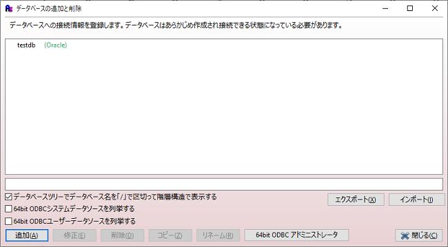 A5:SQL(データベースの追加と削除 画面)