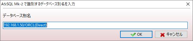 A5:SQL(A5:SQL Mk-2で識別するデータベース別名を入力 画面)