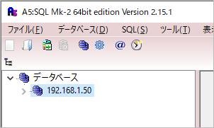 A5:SQL(データベース接続削除前)
