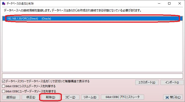 A5:SQL(データベースの追加と削除画面)