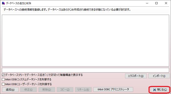 A5:SQL(データベースの追加と削除 削除後)