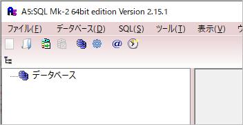 A5:SQL(データベース接続削除後)