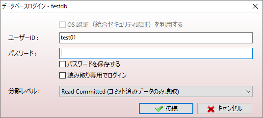 A5:SQL(データベースログイン画面)