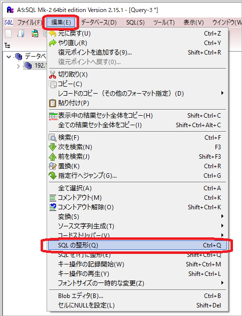 A5:SQL(編集⇒SQLの整形)