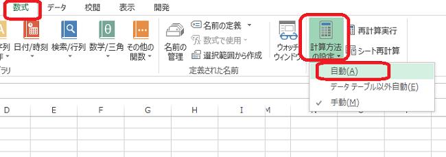 Excel(計算方法の設定⇒自動)