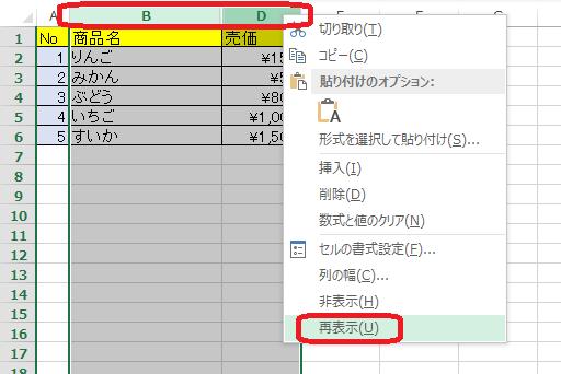 Excel(再表示)