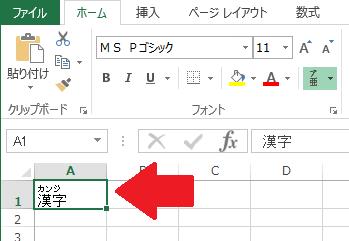 Excel(ふりがな表示例)