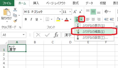 Excel(ふりがなの編集)