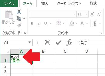 Excel(ふりがなの編集例)