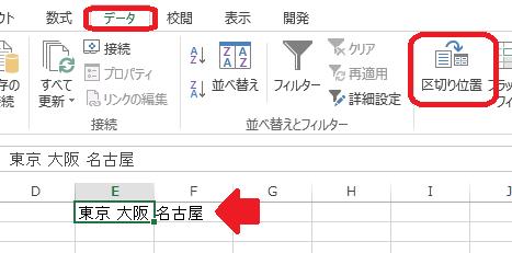 Excel(区切り位置アイコン)
