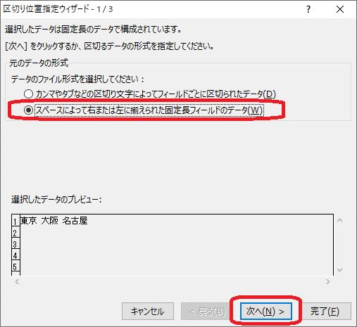 Excel(区切り位置指定ウィザード 1/3)
