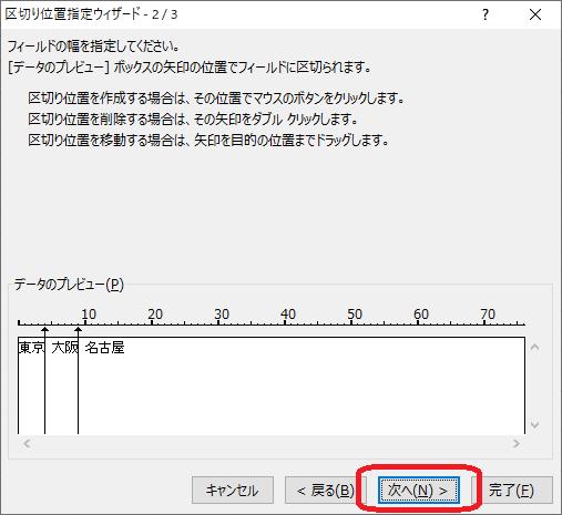Excel(区切り位置指定ウィザード 2/3)