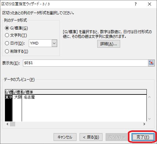 Excel(区切り位置指定ウィザード 3/3)