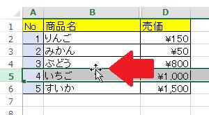 Excel(行を選択)