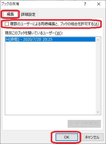 Excel(ブックの共有「複数のユーザによる同時編集と、ブックの結合を許可する(A)」)