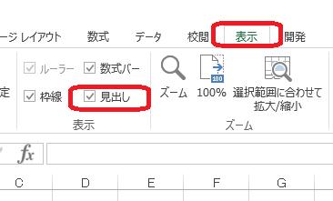 Excel(表示⇒見出し)