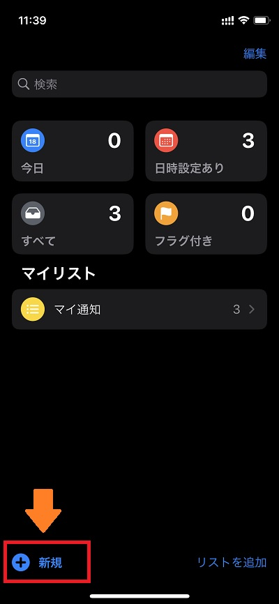 iPhone(リマインダー新規)