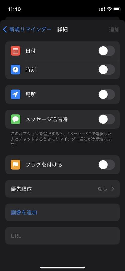 iPhone(リマインダー設定)