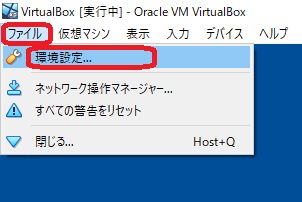 VirtualBox(ファイル⇒環境設定)