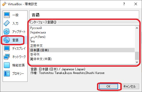 VirtualBox(環境設定画面「言語」)
