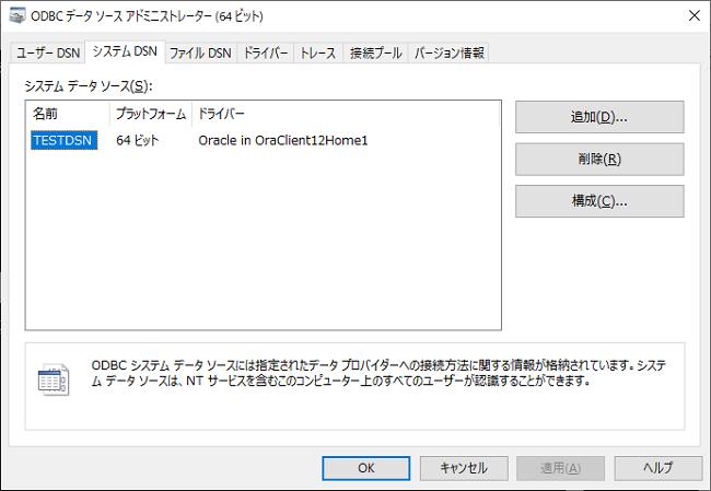ODBCデータソースアドミニストレーター画面