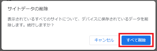 Chrome(すべてのCookieとサイトデータ 削除確認)