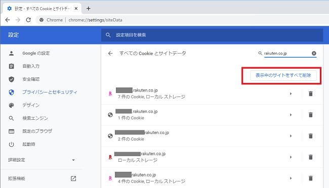 Chrome(すべての Cookie とサイトデータページ 削除)
