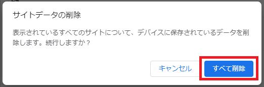 Chrome(すべての Cookie とサイトデータページ 削除確認)