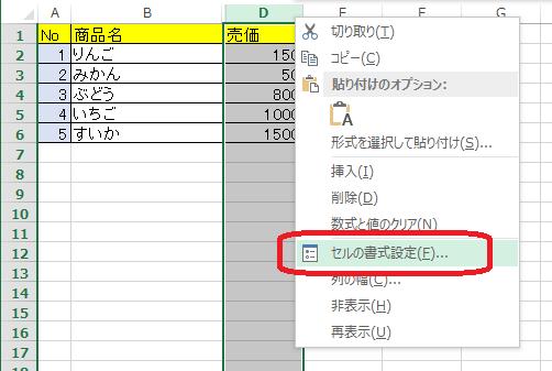 Excel(セルの書式設定メニュー)