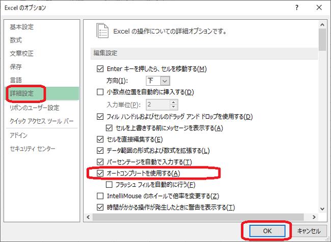 Excel(オートコンプリートを使用する)