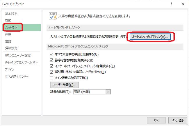 Excel(文章校正⇒オートコレクトのオプション)