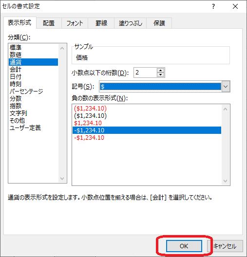 Excel(セルの書式設定(ドル))