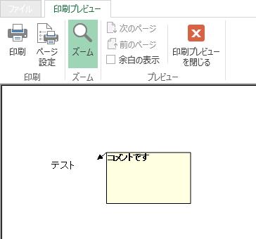 Excel(コメントを印刷設定した印刷イメージ)