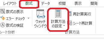 Excel(計算方法の設定アイコン)
