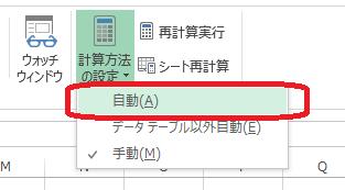 Excel(計算方法の設定 - 自動)