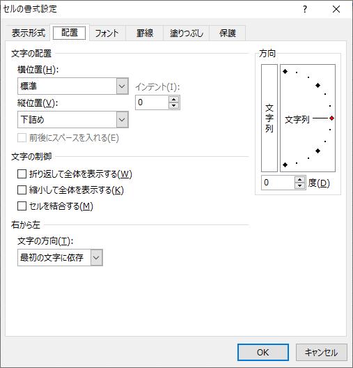 Excel(セルの書式設定)
